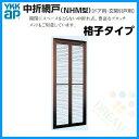 ドア・玄関引戸用 中折網戸 NHM型 ドア用 格子タイプ MW805-910×MH2180 YKKAP 玄関網戸 玄関引戸用網戸