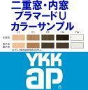 [代引き不可]二重窓 内窓 プラマードU カラーサンプル 色見本 YKKAP YKK サッシ