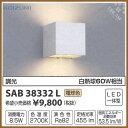 コイズミ照明 ブラケットライト 調光 白熱球60W相当 調光タイプブラケット SAB38332L