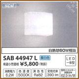 コイズミ照明 ブラケットライト 白熱球60W相当 昼白色 コンパクトブラケット SAB44947L