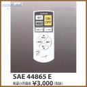 コイズミ照明 カンタン操作リモコン SAE44865E