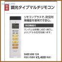 コイズミ照明 調光タイプ マルチリモコン SAEE690124