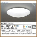 コイズミ照明 シーリングライト 調光・調色 リモコン 〜12畳 SAH43011L