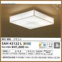 コイズミ照明 和風照明 調光・調色 リモコン 和風シーリング SAH43122L