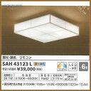 コイズミ照明 和風照明 調光・調色 リモコン 和風シーリング SAH43123L