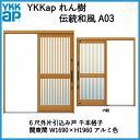 玄関引戸 6尺外片引込み戸 ランマ付 単板ガラス仕様 YKKap れん樹 伝統和風 A03 千本格子 関東間 W1690×H1960 アルミ色