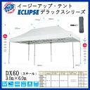 イベント タープ テント E-ZUP イージーアップ・テント ECLIPSE デラックスシリーズ 防水性・防災・スチールフレーム 3.0m×6.0m DX60-17 業務用・学校向け