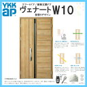 ykk 玄関ドア ヴェナート D2仕様 W10 親子ドア W1235×H2330mm 手動錠仕様 Aタイプ ykkap YKK 断熱玄関ドア リフォーム DIY