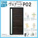 YKK 玄関ドア ヴェナート D3仕様 P02 片袖FIXドア(入隅用) W1135×H2330mm 手動錠仕様 Bタイプ YKKAP 断熱玄関ドア サッシ リフォーム DIY