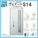断熱玄関ドア YKKap ヴェナート D3仕様 S14 親子ドア(入隅用) ランマ無 DH20 W1135×H2018mm スマートドア Aタイプ