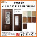 断熱玄関ドア LIXIL ジエスタ2 CLASSIC(クラシック) C13型デザイン k2仕様 親子入隅(採光なし)ドア リクシル トステム TOSTEM アルミサッシ