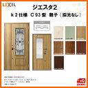 断熱玄関ドア LIXIL ジエスタ2 CLASSIC(クラシック) C93型デザイン k2仕様 親子(採光なし)ドア リクシル トステム TOSTEM アルミサッシ