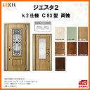 断熱玄関ドア LIXIL ジエスタ2 CLASSIC(クラシック) C93型デザイン k2仕様 両袖ドア リクシル トステム TOSTEM アルミサッシ