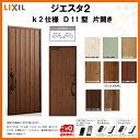 断熱玄関ドア LIXIL ジエスタ2 INDIVITY(インディヴィティ) D11型デザイン k2仕様 片開きドア リクシル トステム TOSTEM アルミサッシ