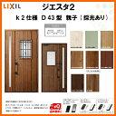 断熱玄関ドア LIXIL ジエスタ2 INDIVITY(インディヴィティ) D43型デザイン k2仕様 親子(採光あり)ドア リクシル トステム TOSTEM アルミサッシ
