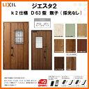 断熱玄関ドア LIXIL ジエスタ2 内外同テイスト D63型デザイン k2仕様 親子(採光なし)ドア リクシル トステム TOSTEM アルミサッシ