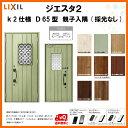 断熱玄関ドア LIXIL ジエスタ2 内外同テイスト D65型デザイン k2仕様 親子入隅(採光なし)ドア リクシル トステム TOSTEM アルミサッシ