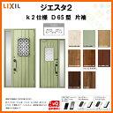 断熱玄関ドア LIXIL ジエスタ2 内外同テイスト D65型デザイン k2仕様 片袖ドア リクシル トステム TOSTEM アルミサッシ