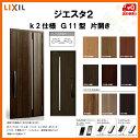 断熱玄関ドア LIXIL ジエスタ2 GRACE(グレース) G11型デザイン k2仕様 片開きドア リクシル トステム TOSTEM アルミサッシ