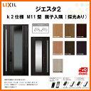 断熱玄関ドア LIXIL ジエスタ2 MINIMAL(ミニマル) M11型デザイン k2仕様 親子入隅(採光あり)ドア リクシル トステム TOSTEM アルミサッシ