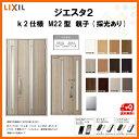 断熱玄関ドア LIXIL ジエスタ2 MINIMAL(ミニマル) M22型デザイン k2仕様 親子(採光あり)ドア リクシル トステム TOSTEM アルミサッシ