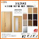 断熱玄関ドア LIXIL ジエスタ2 MINIMAL(ミニマル) M27型デザイン k2仕様 親子(採光なし)ドア リクシル トステム TOSTEM アルミサッシ