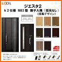 断熱玄関ドア LIXIL ジエスタ2 MINIMAL(ミニマル) M83型デザイン k2仕様 親子入隅(採光なし)ドア リクシル トステム TOSTEM アルミサッシ