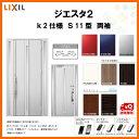 断熱玄関ドア LIXIL ジエスタ2 MINIMAL(ミニマル) S11型デザイン k2仕様 両袖ドア リクシル トステム TOSTEM アルミサッシ