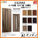断熱玄関ドア LIXIL ジエスタ2 GRACE(グレース) G81型 採風デザイン k4仕様 片開きドア リクシル トステム TOSTEM アルミサッシ
