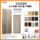 断熱玄関ドア LIXIL ジエスタ2 MINIMAL(ミニマル) M22型デザイン k4仕様 片開きドア リクシル トステム TOSTEM アルミサッシ