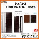 断熱玄関ドア LIXIL ジエスタ2 MINIMAL(ミニマル) M30型デザイン k4仕様 親子(採光あり)ドア リクシル トステム TOSTEM アルミサッシ