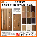 断熱玄関ドア LIXIL ジエスタ2 PLAIN(プレーン) P15型デザイン k4仕様 親子入隅(採光あり)ドア リクシル トステム TOSTEM アルミサッシ