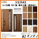 断熱玄関ドア LIXIL ジエスタ2 PLAIN(プレーン) P81型〈採風デザイン〉 k4仕様 親子入隅(採光あり)ドア リクシル トステム TOSTEM アルミサッシ