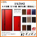 断熱玄関ドア LIXIL ジエスタ2 MINIMAL(ミニマル) S14型デザイン k4仕様 親子入隅(採光なし)ドア リクシル トステム TOSTEM アルミサッシ