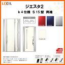 断熱玄関ドア LIXIL ジエスタ2 MINIMAL(ミニマル) S15型デザイン k4仕様 両袖ドア リクシル トステム TOSTEM アルミサッシ