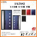 断熱玄関ドア LIXIL ジエスタ2 MINIMAL(ミニマル) S18型デザイン k4仕様 片袖ドア リクシル トステム TOSTEM アルミサッシ