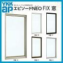 樹脂アルミ複合サッシ FIX窓 13309 W1370×H970mm YKKap エピソードNEO 複層ガラス 装飾窓 高断熱 高遮熱 アルミ樹脂複合窓