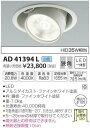 コイズミ照明 AD41394L ダウンライト ユニバーサル 自動点灯無し LED