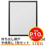 �ָ� ��Ф��ָ� �������������� LIXIL ���1��W=691��870mm �졼���⡹H=201��577mm 2���㤤��1�祻�å�[���߸�][���ߥ�][���ߤ�][����ߥ��å�][���][����][����][����][��ե�����][�ꥯ����][�ȥ��ƥ�][TOSTEM][DIY]
