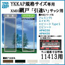 YKKap規格サイズ網戸 引違い窓用 ブラックネット 呼称11413用[虫除け][通風][サッシ][アルミサッシ][DIY]