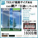 YKKap規格サイズ網戸 引違い窓用 ブラックネット 呼称16009用[虫除け][通風][サッシ][アルミサッシ][DIY]