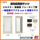 高性能樹脂サッシ ドレーキップ窓 06913 W730*H1370 LIXIL エルスターS 半外型 一般複層ガラス&LOW-E複層ガラス(アルゴンガス入)