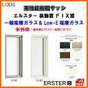 高性能樹脂サッシ FIX窓 074043 W780*H500 LIXIL エルスターS 半外型 一般複層ガラス&LOW-E複層ガラス(アルゴンガス入)