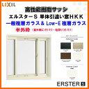 高性能樹脂サッシ 単体引違い窓 HKK 25613 W2600*H1370 LIXIL エルスターS 半外型 一般複層ガラス&LOW-E複層ガラス(アルゴンガス入)