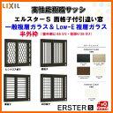 高性能樹脂サッシ 面格子付引違い窓 16007 W1640*H770 LIXIL エルスターS 半外型 一般複層ガラス&LOW-E複層ガラス(アルゴンガス入)