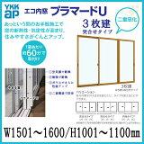 二重窓 内窓 プラマードU YKKAP 3枚建突合せタイプ(単板ガラス) 透明3mmガラス W1501〜1600 H1001〜1100mm 各障子のWサイズをご指定下さい