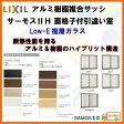 樹脂アルミ複合サッシ 面格子付引違い窓 06009 W640×H970 LIXIL サーモスII-H 半外型 LOW-E複層ガラス