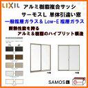 樹脂アルミ複合サッシ 引違い窓 17405 W1780×H570 LIXIL サーモスL 半外型 一般複層ガラス&LOW-E複層ガラス
