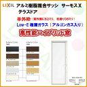 樹脂アルミ複合サッシ テラスドア 06018 W640×H1830 LIXIL サーモスX 半外型 LOW-E複層ガラス(アルゴンガス入)
