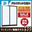 YKKap フレミングJ 2枚建 引き違い窓 16518 W1690×H1830mm 半外付型 テラスタイプ 複層ガラス 樹脂アングル アルミサッシ 引違い窓 YKK サッシ リフォーム DIY